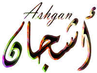 أشجان, اشجانة, Achgan, ashgan,