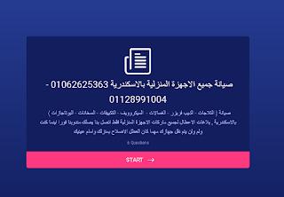 صيانة سنتر لصيانة جميع الاجهزة المنزلية بالضمان في الاسكندرية 01062625363 - 01128991004
