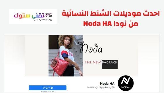 احدث موديلات الشنط النسائية من نودا Noda HA - اخر صيحات الموضة لعام 2021