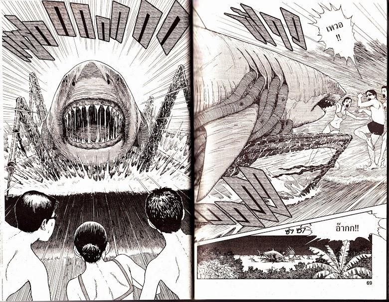 Gyo - หน้า 35