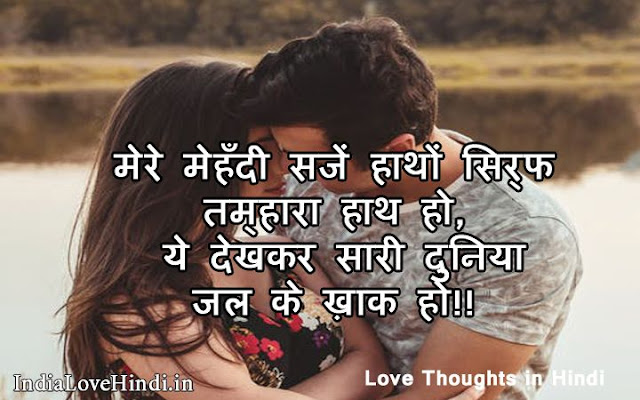 heart touching love thoughts in hiindi