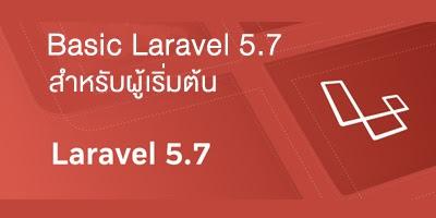 รับสอน จัดอบรม Basic Laravel 5.7 สำหรับผู้เริ่มต้น
