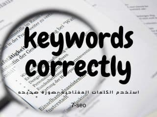 الكلمات المفتاحيه  | keywords correctly