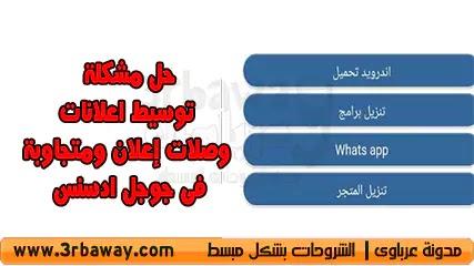 حل مشكلة توسيط اعلانات وصلات إعلان ومتجاوبة ادسنس المتجاوبة