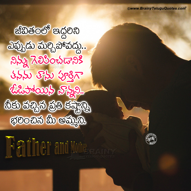 telugu quotes, nice words on life in telugu, father and mother quotes in telugu