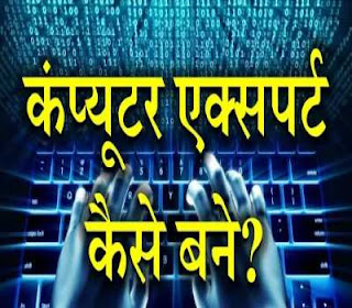 How To Become Computer Expert? In Hindi, कंप्यूटर एक्सपर्ट कैसे बनें?