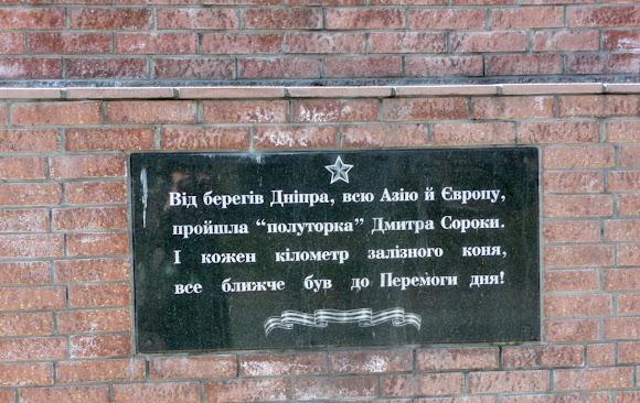Петриковка. Памятник воинам-автомобилистам