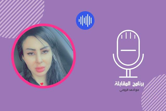 حوار مفتوح مع اللايف كوتش منى مجدي في برنامج «المقابلة»   بودكاست