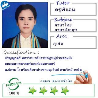 เรียนภาษาไทยที่ภูเก็ต เรียนภาษาอังกฤษที่ภูเก็ต เรียนคณิตศาสตร์ที่ภูเก็ต เรียนภาษาไทยที่เกาะแก้ว เรียนภาษาอังกฤษที่เกาะแก้ว เรียนคณิตศาสตร์ที่เกาะแก้ว