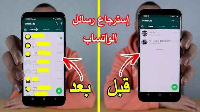 كيفية إسترجاع الرسائل والصور والفيديوهات المحذوفة على الواتساب بدون برامج وبدون تطبيقات