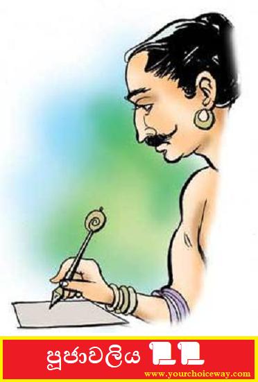 කවුරුත් කතා වෙන පූජාවලිය 📜📜 (Pujawaliya) - Your Choice Way