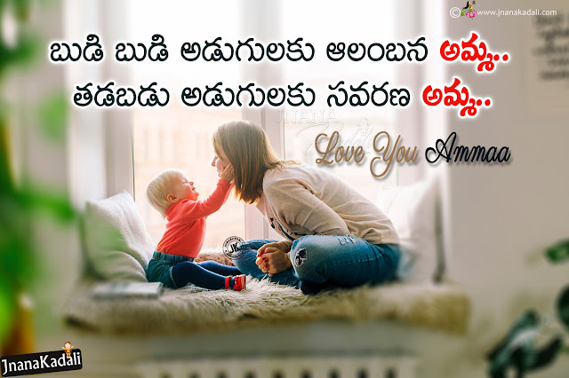 Here is best AMMA quotes in telugu, nice top AMMA quotes for friends, nice inspiring AMMA quotes for friends, motivational AMMA quotes in telugu, heart touchign AMMA quotes in telugu, daily good morning quotes about AMMA,New latest trending online AMMA quotes in telugu for friends youth.