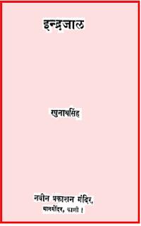 Download indrajal book in hindi pdf