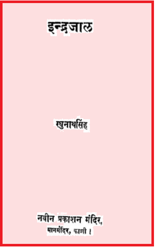Download indrajal book in hindi pdf | freehindiebooks.com