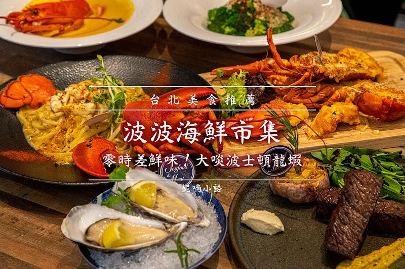 【內湖餐酒館】波波海鮮市集。零時差鮮味!大啖波士頓龍蝦