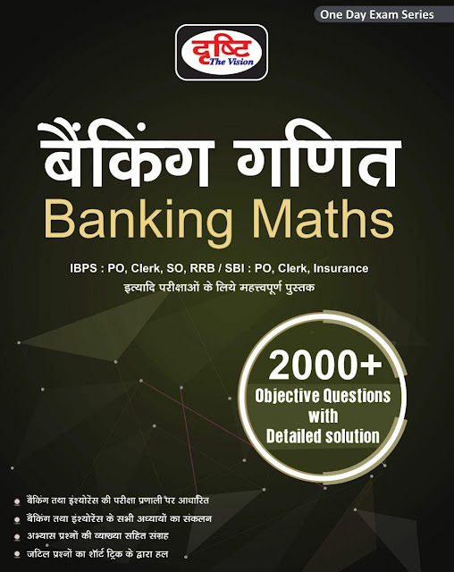 Drishti Banking Maths : For All Competitive Exam Hindi PDF Book