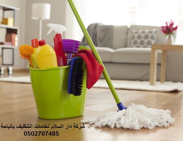 شركة تنظيف منازل بالباحة , افضل شركة تنظيف بالباحه , شركة تنظيف بالمخواه , شركة مكافحة حشرات بالباحة , شركة السعر المنافس , شركة غسيل منازل بالباحة , شركة تنظيف منازل بالباحه , شركة تنظيف المنازل بالباحة , شركات تنظيف المنازل بالباحة , شركة تنظيف بيوت بالباحة , شركة تنظيف منازل الباحه , شركات تنظيف منازل الباحه , شركة تنظيف المنازل الباحه , شركة تنظيف منازل فى الباحه  , شركات تنظيف منازل فى الباحه , شركة تنظيف المنازل فى الباحة  , شركة تنظيف منازل بالبخار بالباحة , شركة تنظيف البيوت بالباحه , نظافة المنزل المجال سيرفس للتنظيف , المجال للتنظيف , تنظيف البيت بساعه , تنظيف المطبخ بالصور قبل وبعد تنظيف , تنظيف المنزل بالساعات , تنظيف منازل , خدمة التنظيف بالساعة , راحة شركات التنظيف الباحه , شركة بالباحة تجفيف الموكيت من الماء , شركة تنظيف منازل بالباحة , حور الباحة شركة , غسيل البيوت في الباحه , شركة ترتيب وتنظيف المنازل بالباحة , مكتب تنظيف منازل بالباحة , شركة رسمية لتنظيف المنازل بالباحة , مؤسسة رسمية لتنظيف المنازل بالباحة , مين جربت شركات تنظيف المنازل بالباحة , تجربتي مع شركة تنظيف منازل بالباحة , كم أسعار شركات تنظيف المنازل بالباحه , أسعار و أرقام شركات تنظيف المنازل بالباحه , شركة تنظيف منازل بالباحة , تنظيف منازل بالباحة عمالة فليبينية , شركات تنظيف منازل بالباحة عمالة فليبينية , غسيل سجاد , عمالة تنضيف المنزل بساعه , غسيل الشقق , غسيل الموكيت بالبخار , كلمه صغيره عن يومي لتنظيف المنزل