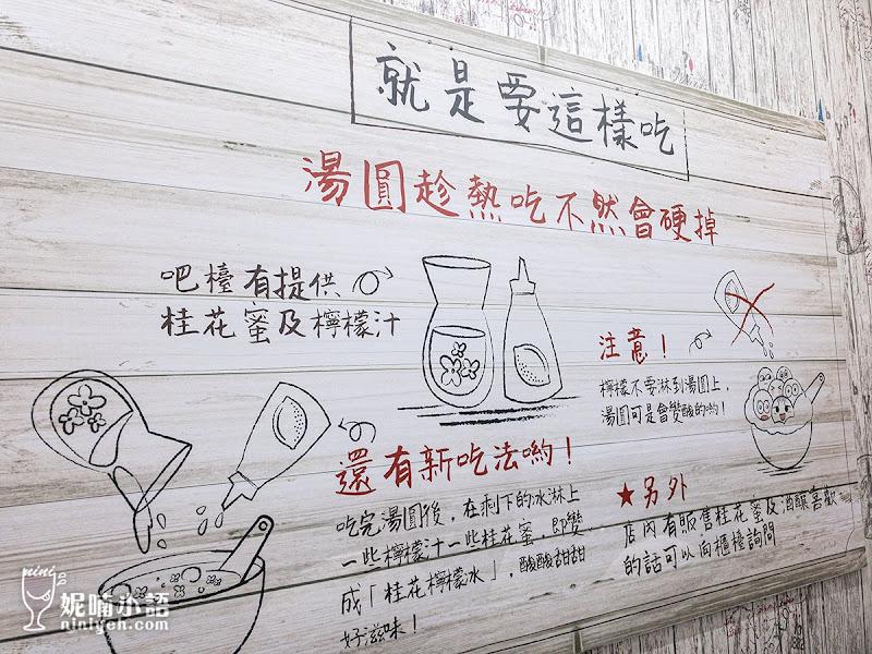 【饒河夜市美食】御品元冰火湯圓。翻轉傳統必比登推薦創意小吃
