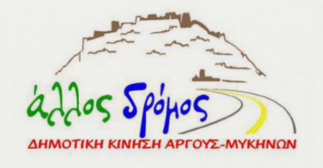 Η δημοτική κίνηση ΑΛΛΟΣ ΔΡΟΜΟΣ ζήτησε συζήτηση στο Δημοτικό Συμβούλιο για την παραμονή της διεύθυνσης του ΕΦΚΑ στο Άργος