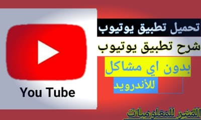 تنزيل يوتيوب للجوال