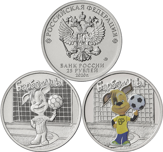 Russia 25 roubles 2020 - Russian Animation: The Barkers