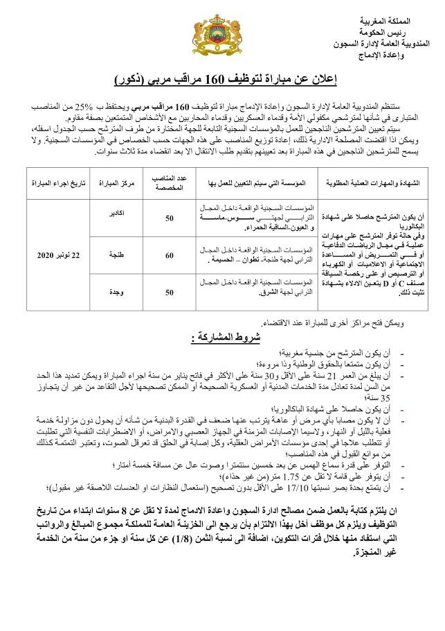 المندوبية العامة لإدارة السجون مباراة توظيف جديدة لسنة 2020-2021