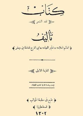 تحميل كتاب نقد الشعر pdf قدامة بن جعفر