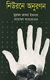 Neurone Onuronon  By Muhammed Zafar Iqbal and Muhammad Kaykobad Books PDF Download