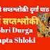 श्री दुर्गा सप्तश्लोकी | Shri Durga Saptshloki | Saptshloki durga |
