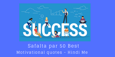 success par 50 best quotes - Hindi Me