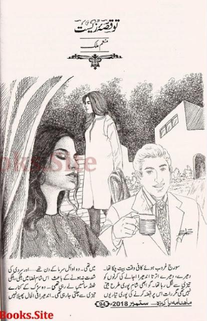 Tu qissa e zeest novel pdf by Manam Malik Part 1