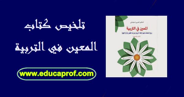 تلخيص كتاب المعين في التربية للعربي اسليماني