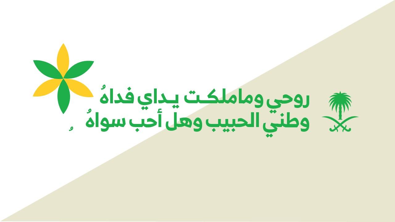 تصميم عصري لليوم الوطني السعودي