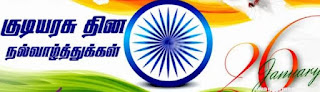 drawing on republic day for in tamil