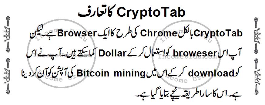Earn online with CryptoTab Browser in Urdu