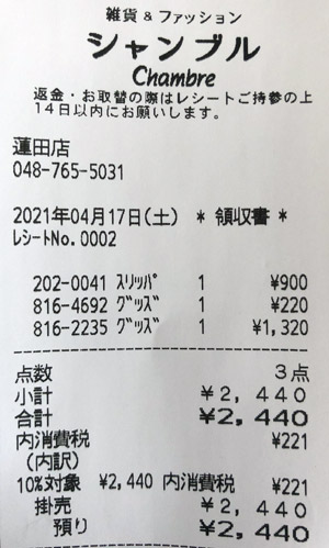 シャンブル 蓮田店 2021/4/17 のレシート
