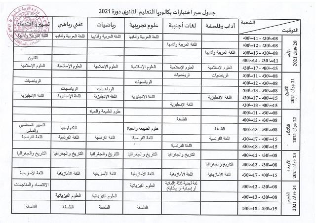 برنامج سير امتحان شهادة البكالوريا 2021