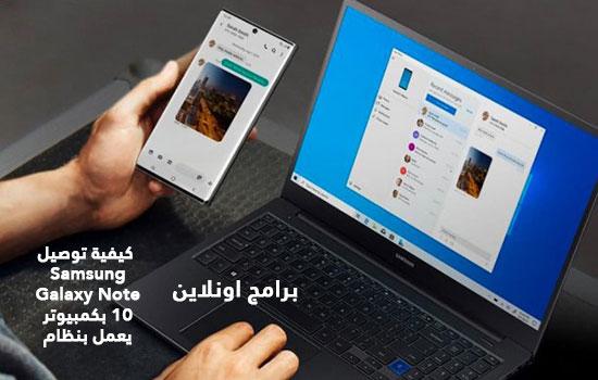 كيفية توصيل Samsung Galaxy Note 10 بكمبيوتر يعمل بنظام Windows