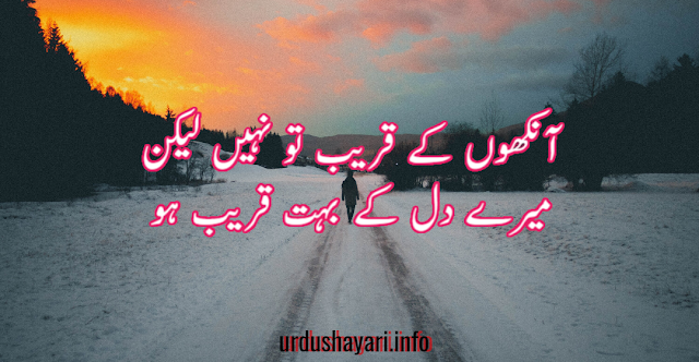 beautiful shayar on dil and Aankh - urdu shayari with images 2 line