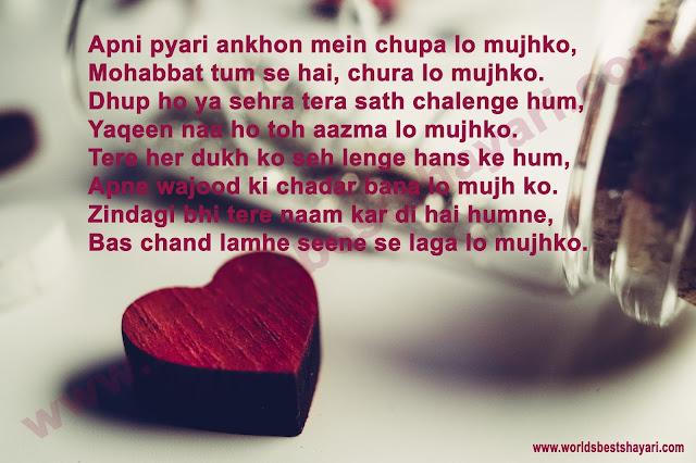 Romentic Shayari | Love Shayari | Payar ki Shayari | Love Quotes | Romentic Quotes