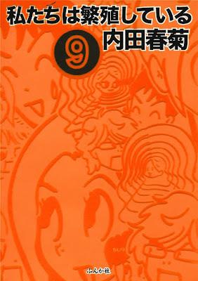 [Manga] 私たちは繁殖している 第01-10巻 [Watashitachi wa Hanshokushite Iru v01-10] RAW ZIP RAR DOWNLOAD