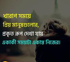 Bangla Caption Status For Facebook