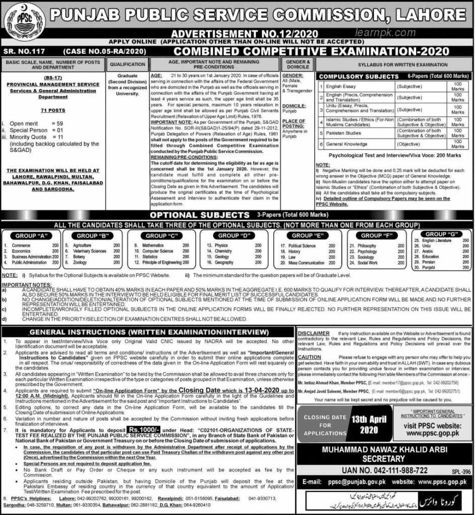 Provincial Management Service jobs in ppsc