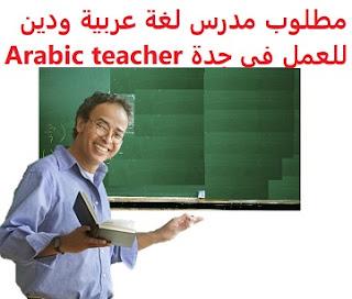 لدى Nahda Academy