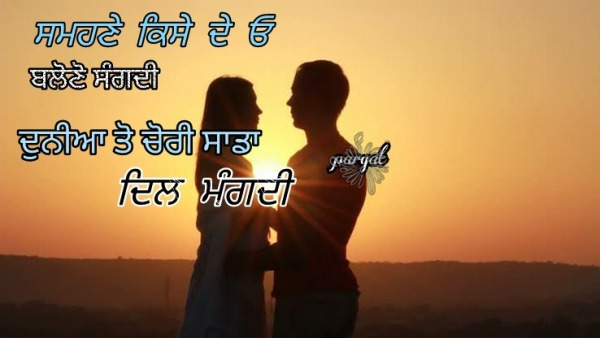 punjabi quotes pics for facebook and whatsapp