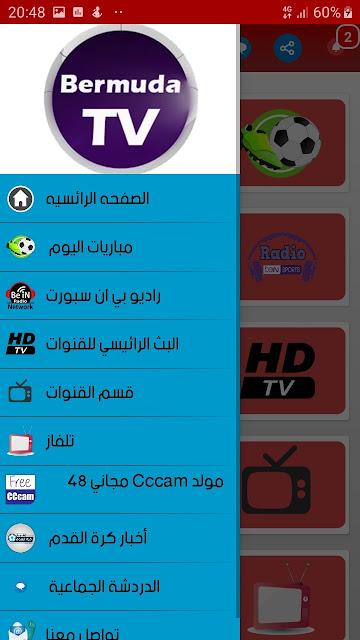 تحميل تطبيق bermuda tv apk لمشاهدة القنوات المشفرة و المفتوحة على هاتفك الاندرويد