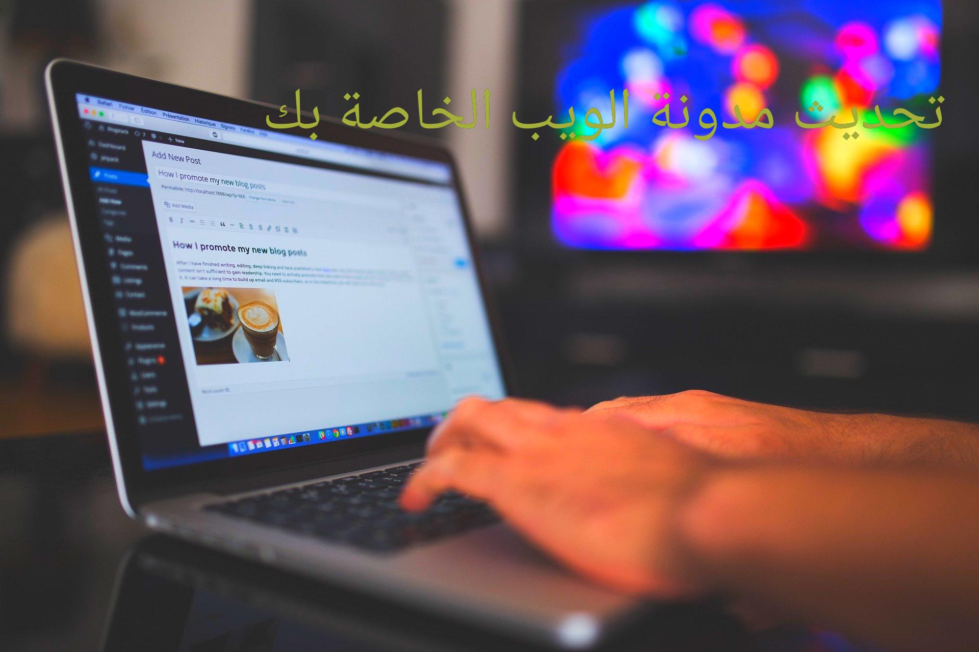 تحديث مدونة الويب الخاصة بك
