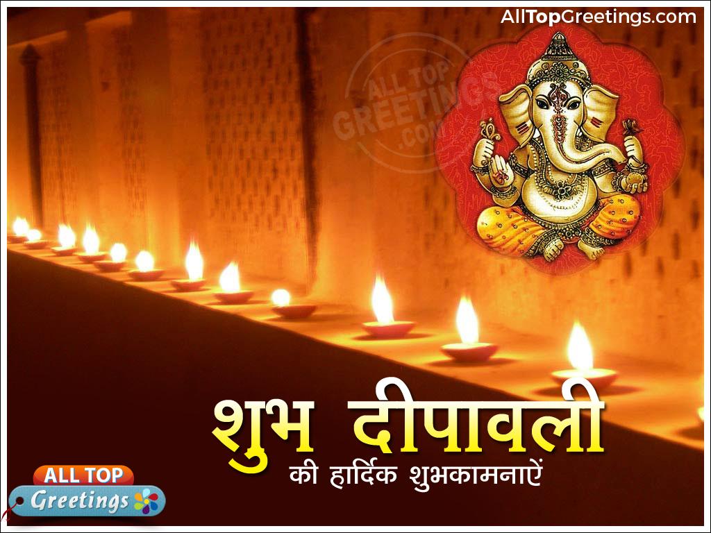 Happy Diwali 2017 Greetings In Hindi Language All Top Greetings