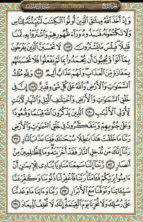 al quran surah ali imran full