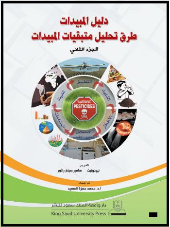 كتاب : دليل المبيدات - طرق تحليل متبقيات المبيدات -